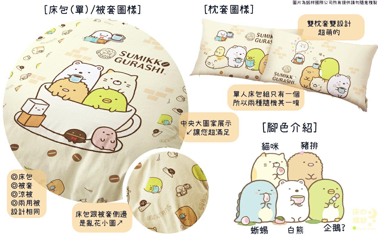 🐕[新色上市] 日本授權 角落生物系列床包組 [咖啡杯]  /  被套  /  兩用被套 /  涼被 買就送角落抱枕滿額再送腳踏墊 1