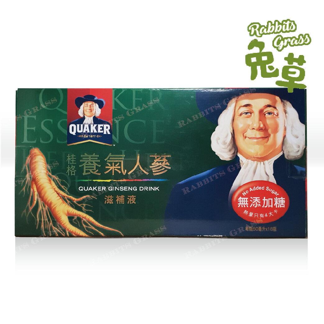 桂格 養氣人蔘 滋補液 60ml*19入 :無糖 禮盒裝