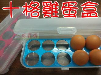 【珍愛頌】A073 10格雞蛋收納盒 可堆疊雞蛋盒 雞蛋保護盒 冰箱雞蛋放置盒 防撞裂 保鮮盒 攜蛋盒 戶外 露營 野餐