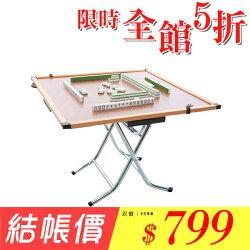 免運【悠室屋】收納折疊麻將桌 哩咕哩咕麻將桌 MIT 書桌 休閒桌 拜拜桌