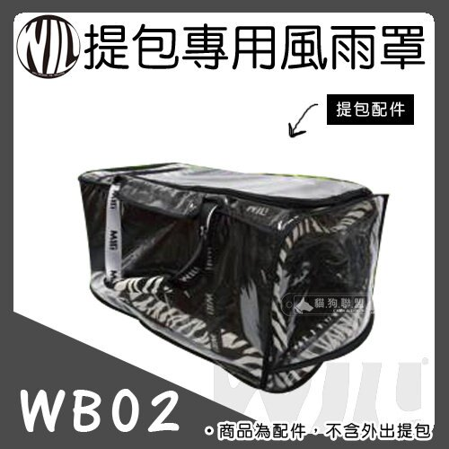 +貓狗樂園+ WILL【提包專用風雨罩。WB-02】345元 - 限時優惠好康折扣