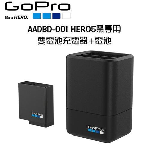 【GoPro】AADBD-001 HERO5黑專用 雙電池充電器+電池 (公司貨)
