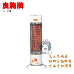 【億禮3C家電館】良將直立式碳素LJ-901.三小時定時.台灣製造