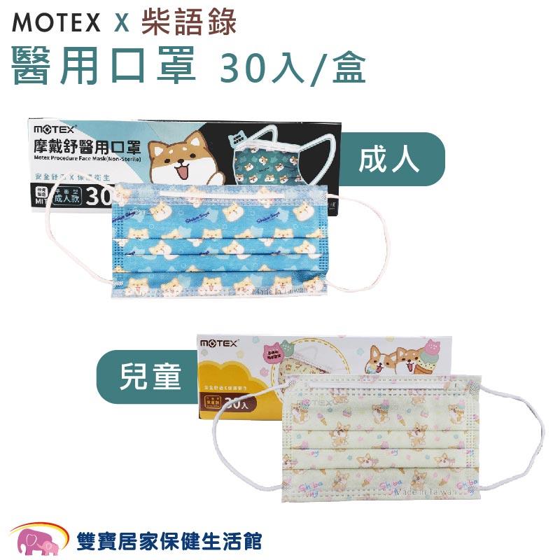 MOTEX 摩戴舒 醫用口罩 30入/盒 柴語錄 成人/兒童 雙鋼印 醫療口罩 成人口罩 兒童口罩 平面口罩 平面面罩