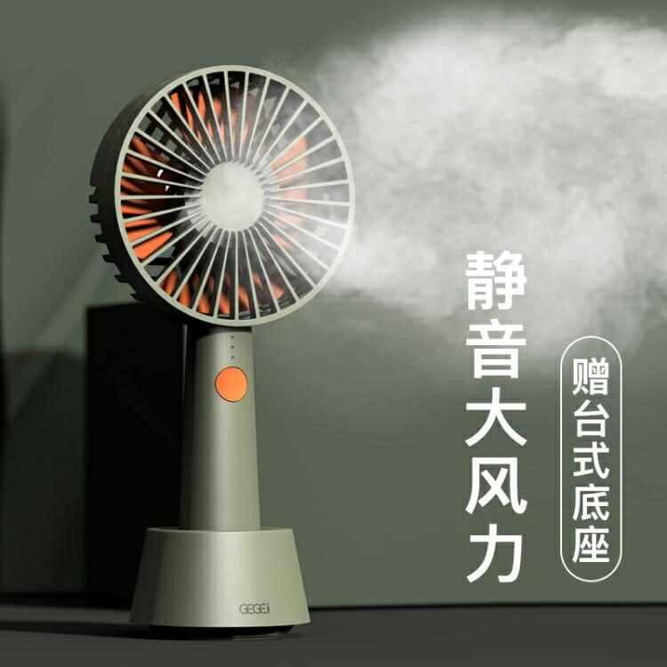 风扇-韓國手持小風扇便攜式usb充電迷你小型靜音隨台式大風力抖音同款