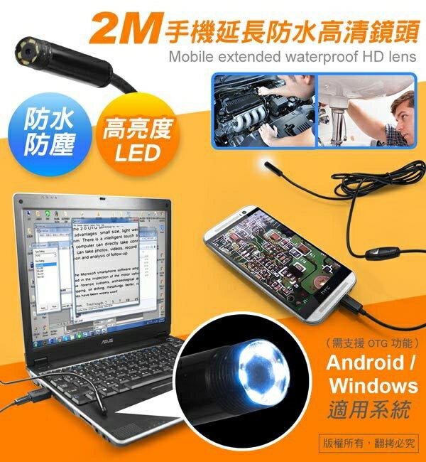 2米 7mm 防水高清手機USB延長鏡頭 android安卓 手機內窺鏡 OTG 隨插即用 APP專屬軟體 LED照明/錄影拍照/儲存/防水防塵/修車達人/附磁鐵/TIS購物館