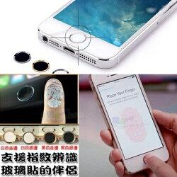 指紋辨識貼 按鍵貼 iPhone 6s 7 iphone8 Plus 5S/i8+/2017 New ipad air mini HOME鍵 可搭配玻璃鋼化螢幕保護貼