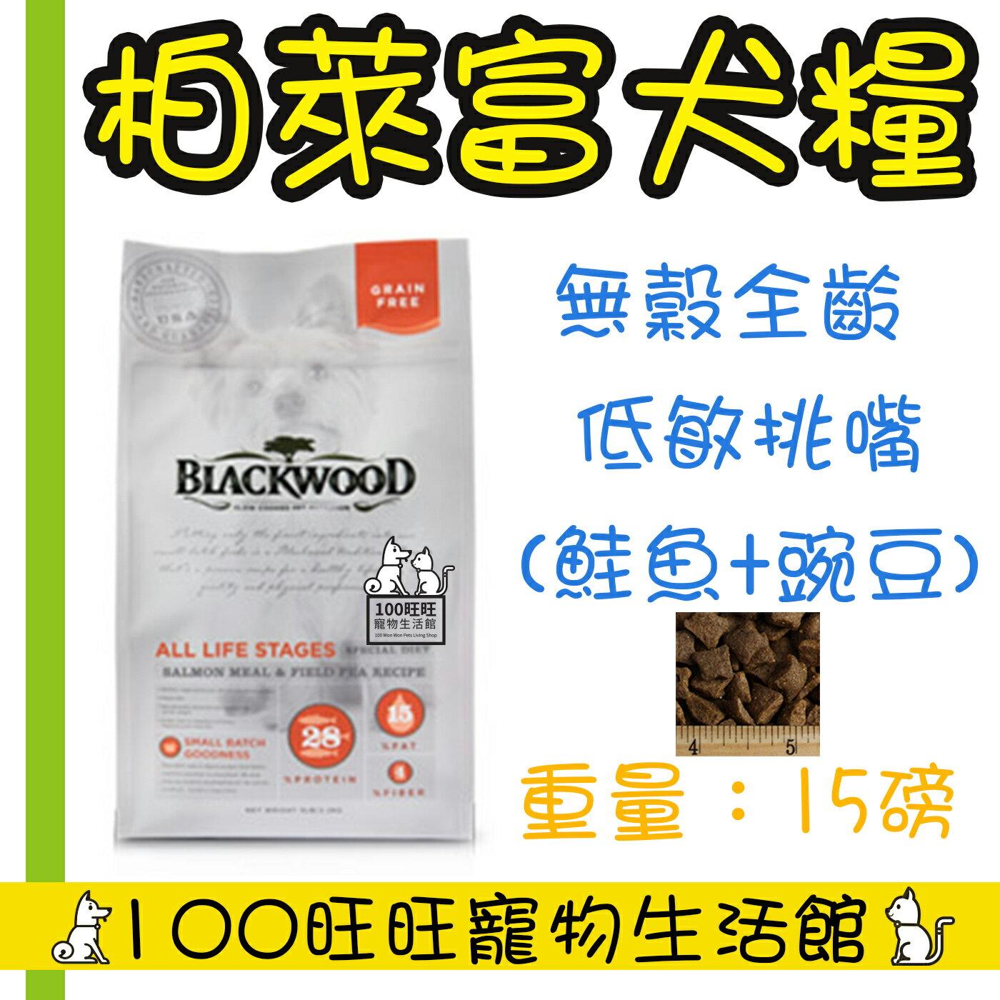 BLACKWOOD 柏萊富 無穀 全齡低敏挑嘴配方 15lb (鮭魚+豌豆) 6.8kg