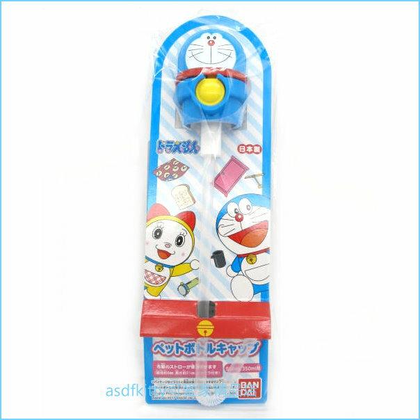 asdfkitty可愛家☆日本BAN DAI哆啦A夢寶特瓶吸管頭-直接裝在保特瓶飲料上-不怕灑-日本製
