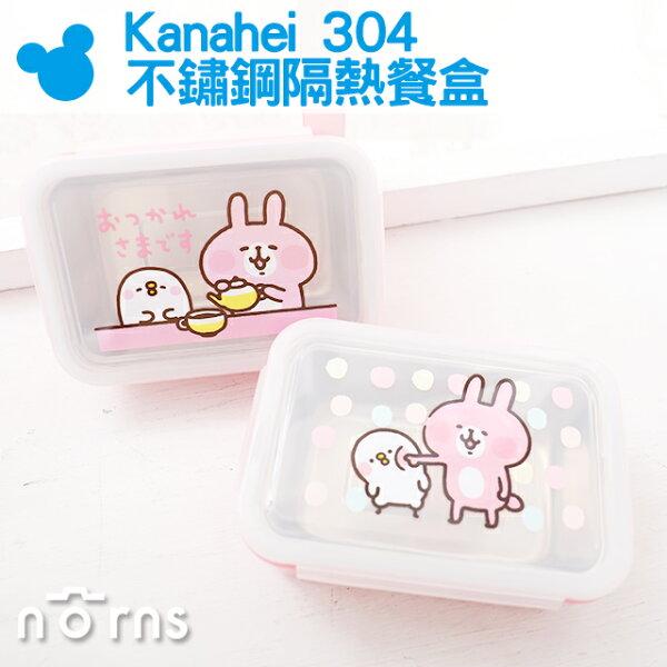 NORNS【Kanahei304不鏽鋼隔熱餐盒】正版卡娜赫拉P助兔兔不銹鋼便當盒餐具保鮮盒