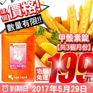 蝦蟹 甲殼素錠 【推薦約3個月份】