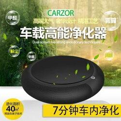 【保固一年】 CARZOR Z1 淨化器 清淨器 清淨機 除異味 去甲醛 車用負離子氧吧 pm2.5 空氣 淨化機
