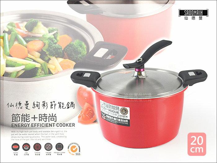 快樂屋? 仙德曼節能鍋 20cm #304不鏽鋼 可當火鍋.湯鍋.保溫鍋.優於免火再煮鍋