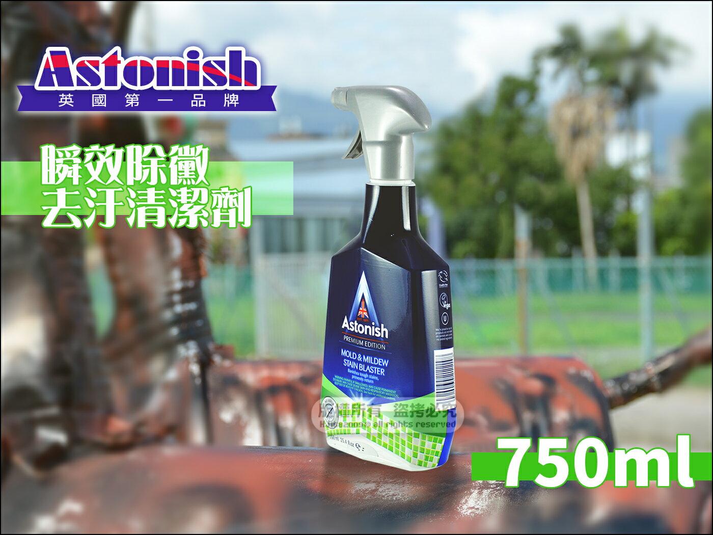快樂屋♪ 英國潔 Astonish 1148 頂級瞬效除黴去污清潔劑 750ml