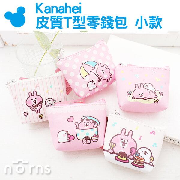 NORNS【Kanahei皮質T型零錢包小款】正版卡娜赫拉小雞P助粉紅兔兔拉鍊收納包鑰匙包船型小錢包可愛禮物
