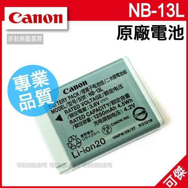 可傑 Canon NB-13L NB13L 原廠鋰電池 (裸裝) 相機電池 適用 G5X G7X MARK II 2 G9X SX720 HS