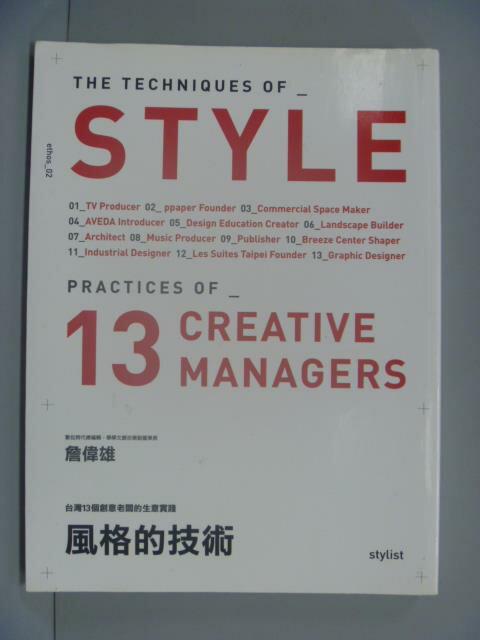 【書寶 書T3/大學藝術傳播_YBB】風格的技術: 13個 老闆的生意實踐_詹偉雄
