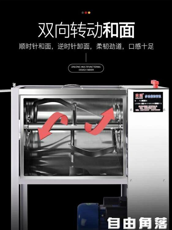 和面機商用5/10/15/25公斤全自動不銹鋼揉面活面打面機電動攪拌機 麻吉好貨
