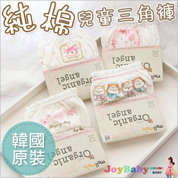 [韓國進口]有機棉兒童三角內褲 寶寶女童純棉內褲【JoyBaby】