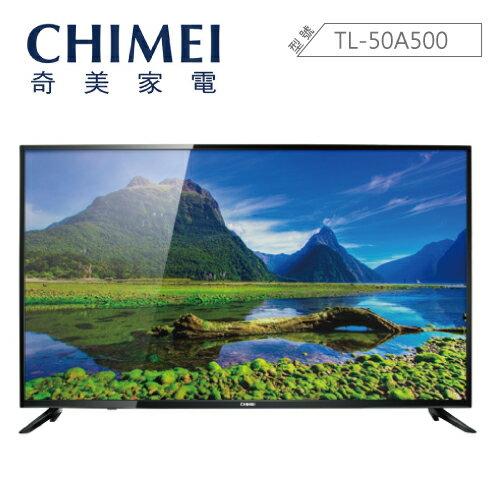 50吋電視 ★ CHIMEI 奇美 TL-50A500 含視訊盒 液晶電視 公司貨 0利率 免運