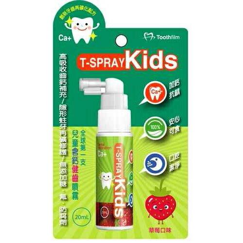 德芳保健藥妝:T-SPRAYkids兒童加鈣健齒噴霧-草莓20ml【德芳保健藥妝】