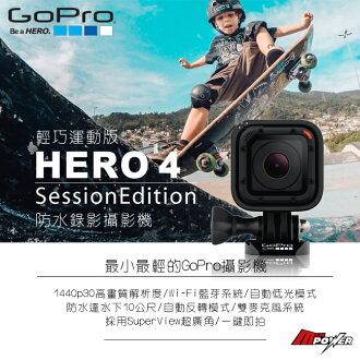 【禾笙科技】免运 GoPro Hero4 Session 轻巧运动版 防水录影摄影机 忠欣公司货 Go Pro Hero
