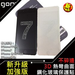 GOR 正品 9H iPhone 7 6 Plus 3D曲面 不碎邊 升級版 滿版 玻璃 鋼化 保護貼【全館滿299免運費】