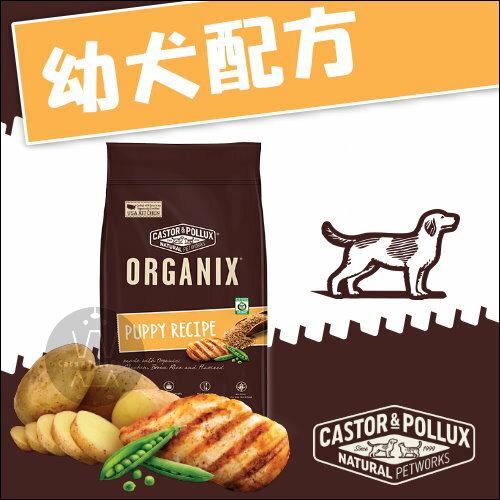 +貓狗樂園+ 美國ORGANIX歐奇斯【有機飼料。幼犬配方。5.25磅】1060元