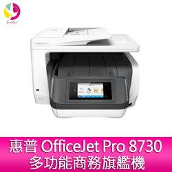 12期0利率  惠普 HP OfficeJet Pro 8730 多功能商務旗艦機▲最高點數回饋10倍送▲
