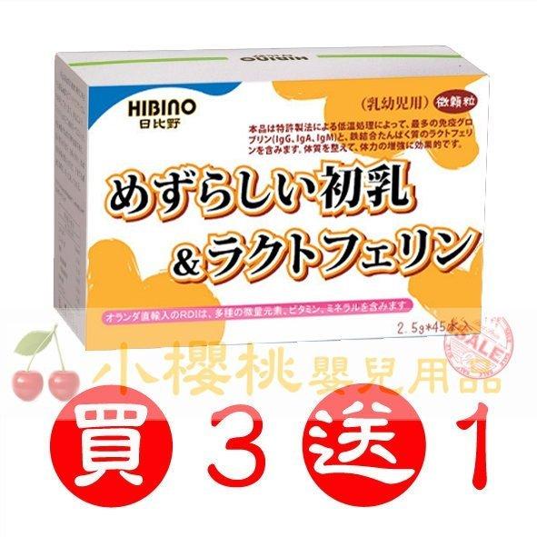 HIBINO日比野--頂級黃金初乳乳幼兒用【買3送1】隨手包
