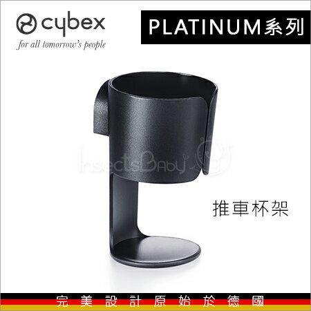 ✿蟲寶寶✿【德國Cybex】cybex 全系列推車可用 杯架