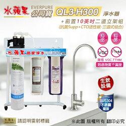 【水蘋果快速到貨~免費安裝】水蘋果公司貨 EVERPURE QL3-H300 10英吋 三道 淨水器