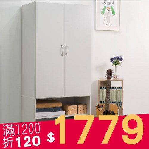 衣櫥/衣櫃/收納 TZUMii雅緻二門二格衣櫥-凝雪白