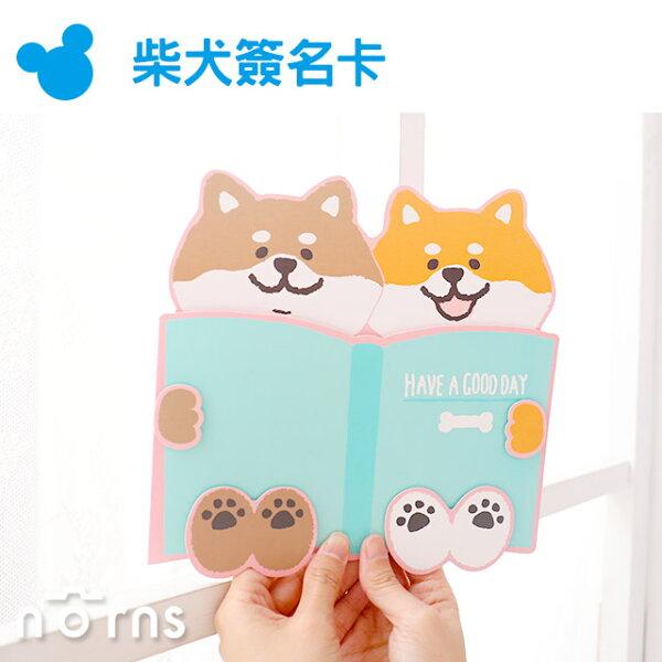 NORNS【柴犬簽名卡】祝福萬用卡片可愛柴柴狗狗動物大張賀卡附信封感謝卡生日卡片