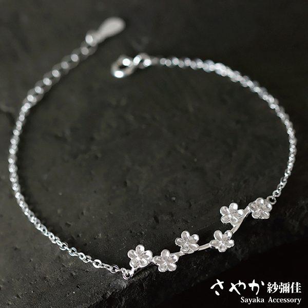 【Sayaka紗彌佳】素銀春日花語梅花枝葉造型手鍊