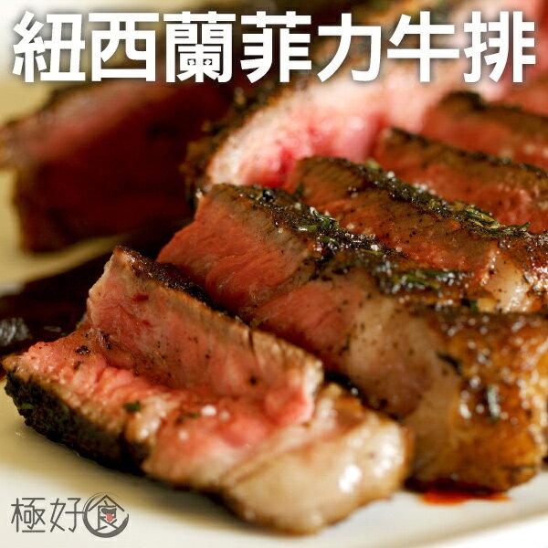 ❄極好食❄【牛排之王】紐西蘭菲力牛排150g±10%包