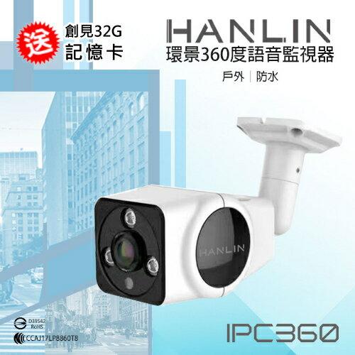 戶外防水環景360度語音監視器 送32G記憶卡 夜視無線監控攝影機 無線攝影機 錄影機 網路攝影機 WIFI
