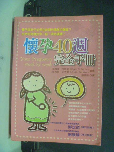 【書寶二手書T8/保健_JJR】懷孕40週完全手冊_原價420_張國燕, Glade B
