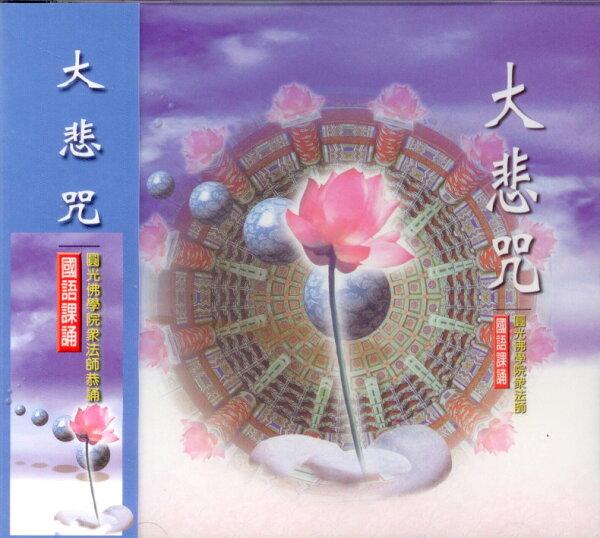 88004大悲咒國語課誦CD