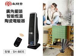 【尚朋堂】直立式 智能恆溫陶瓷電暖器 定時設置 遙控操作 廣角擺頭 家用式電暖爐 溫控電暖器 SH-8835