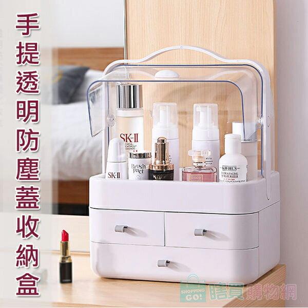 手提透明防塵蓋收納盒 化妝品收納 雙開防塵罩 置物盒 桌面收納