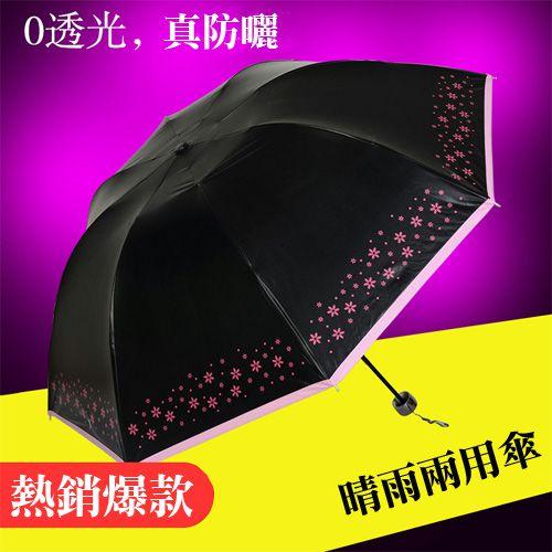 ✤宜家✤韓國兩用晴雨傘 防曬黑膠傘 防紫外線雨傘 折疊創意遮陽傘