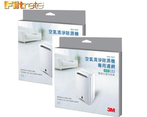 <br/><br/> [淨園] 3M 空氣清淨除濕機HAF超微米濾網替換包2入原價$998↘只要$800<br/><br/>