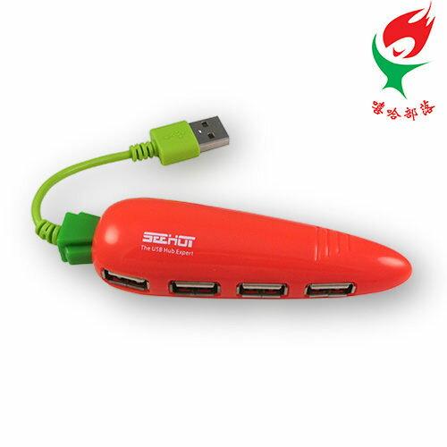 [NOVA成功3C] 嘻哈部落 SeeHot (SH-H405) 【胡蘿蔔造型】USB 2.0 4埠集線器 喔!看呢來