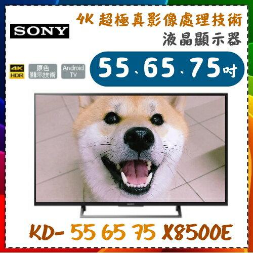丹尼爾3C影音家電館:【SONY】55型液晶電視4KHDR超極真影像處理器HDR高動態對比《KD-55X8500E》