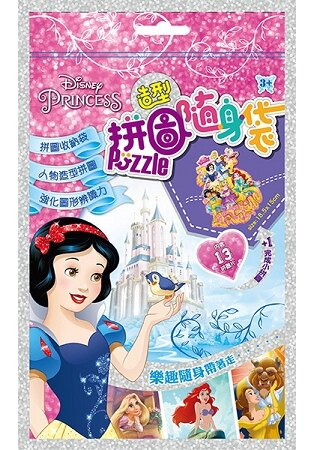 造型拼圖隨身袋迪士尼公主