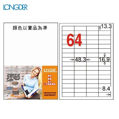 辦公小物嚴選~龍德A4三用電腦標籤(雷射噴墨)LD-849-W-A(白)64格(105張盒)(列印標籤)