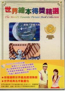 世界繪本得獎精選9里奧納多想飛DVD+導讀本