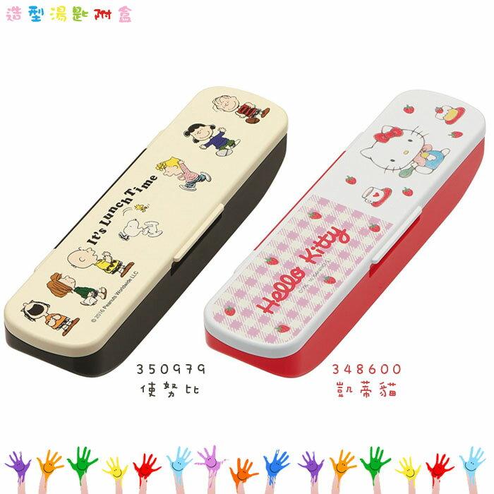 凱蒂貓 史努比 史奴比 隨身 環保 餐具 湯匙 湯勺 附收納盒 餐具組 日本進口正版 350979