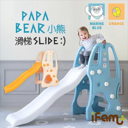 ✿蟲寶寶✿【韓國Ifam】Papabear親子同遊溫馨家庭韓國原裝兒童溜滑梯-小熊2色可選